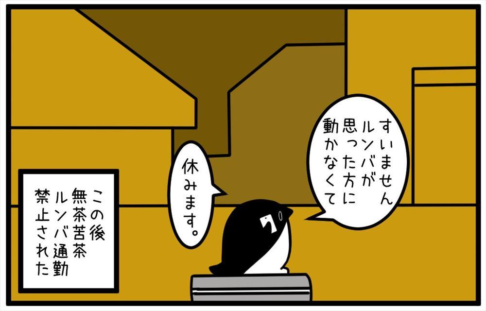 penguin2_R
