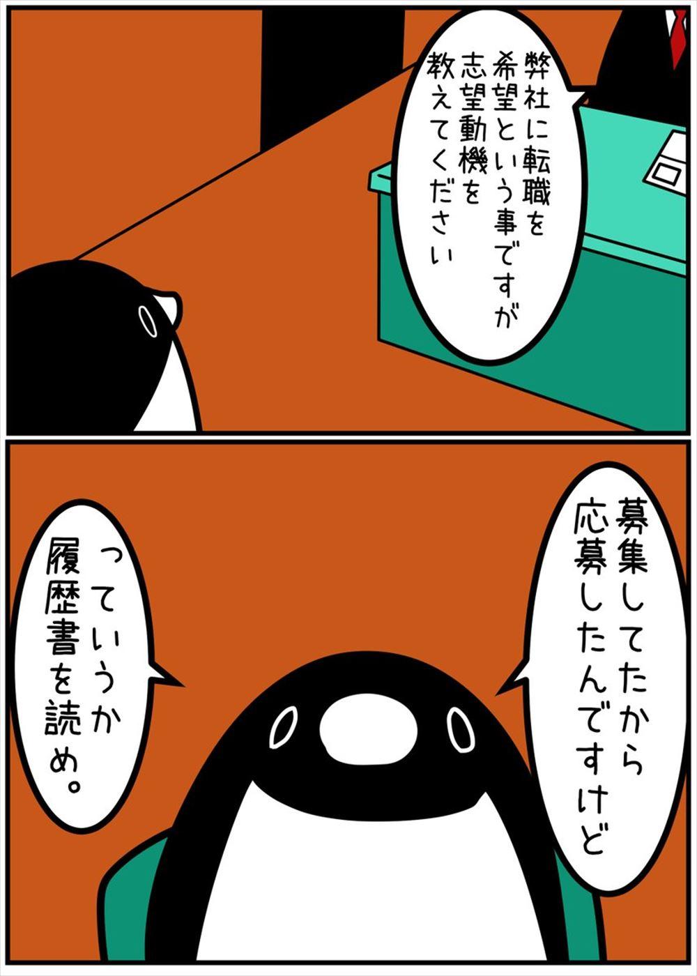 penguin3_R