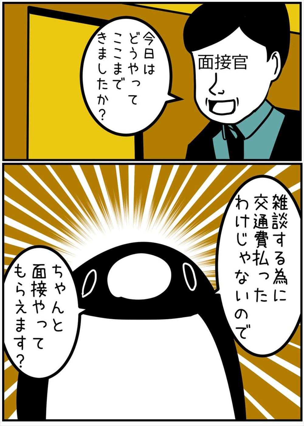penguin4.5_R