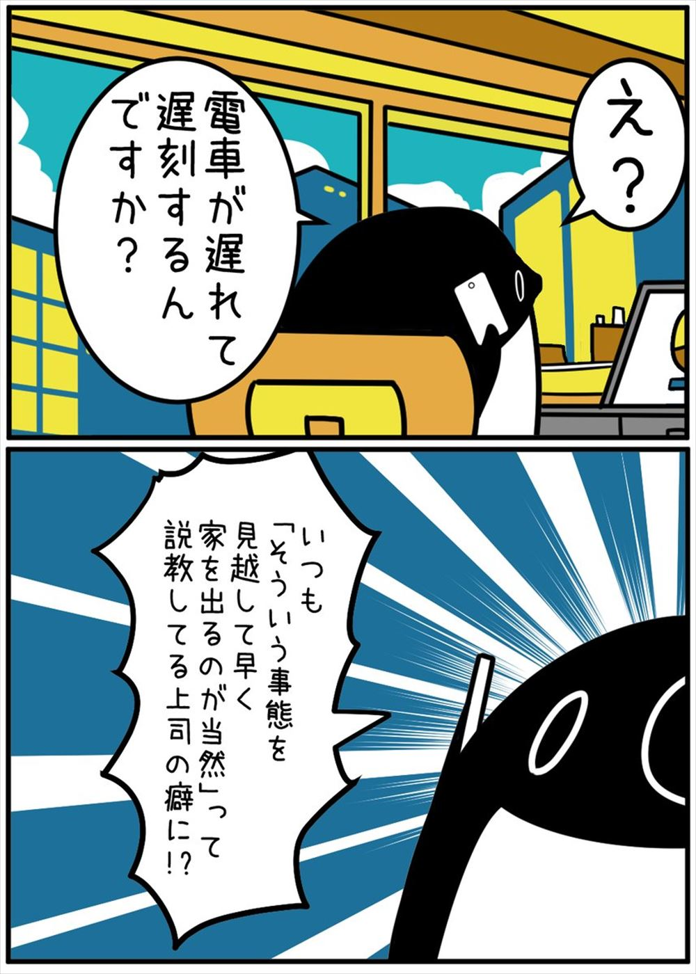 penguin6_R