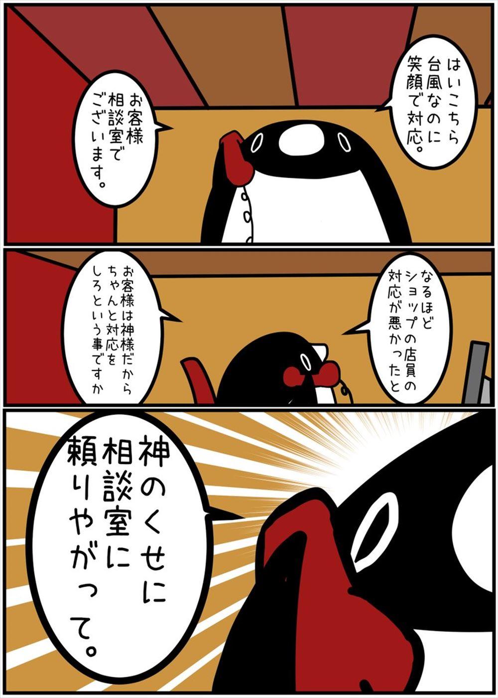 penguin8_R