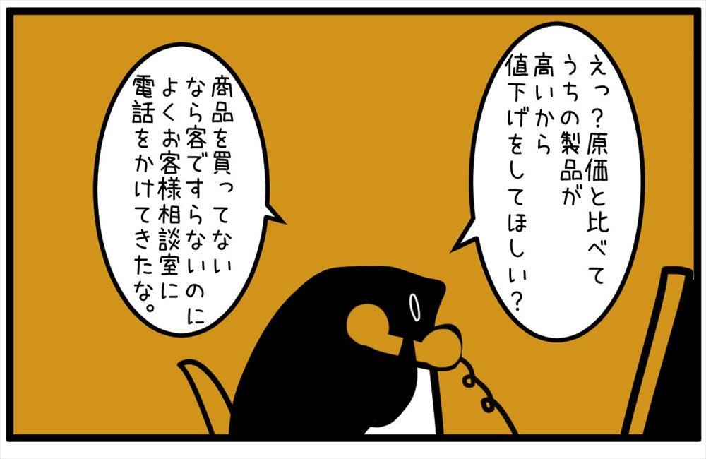 penguin10_R