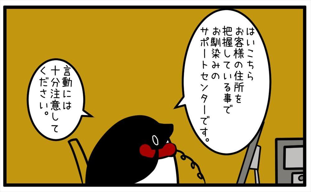 penguin11_R