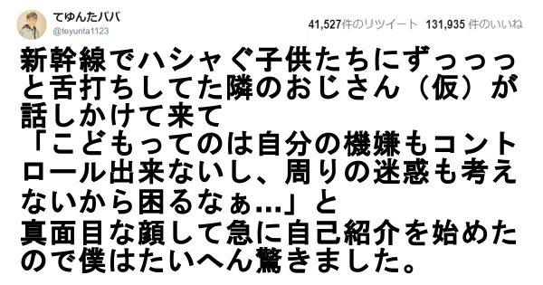 迷惑行為、日本社会に、ぶっ刺さる一言!センス抜群な皮肉のプロたち 7選