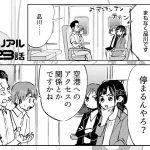 【新幹線が大阪駅に停まらない問題】大阪ちゅーとリアル 第23話