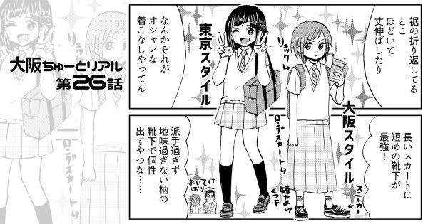 【関東/関西の女子高生の違い】大阪ちゅーとリアル 第26話