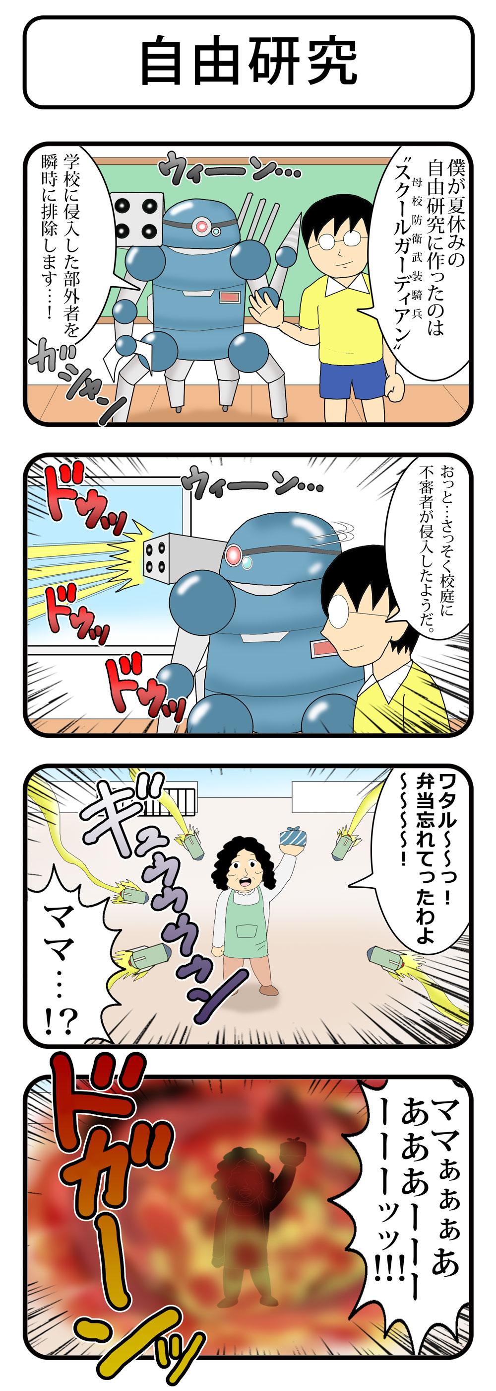 ➁自由研究c3
