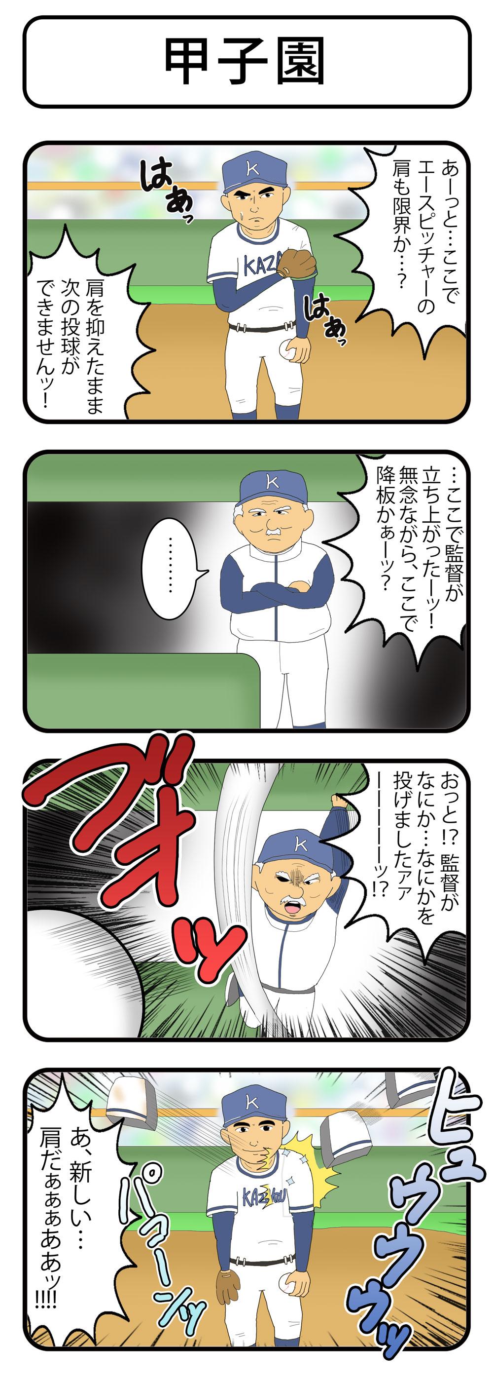 甲子園③c4