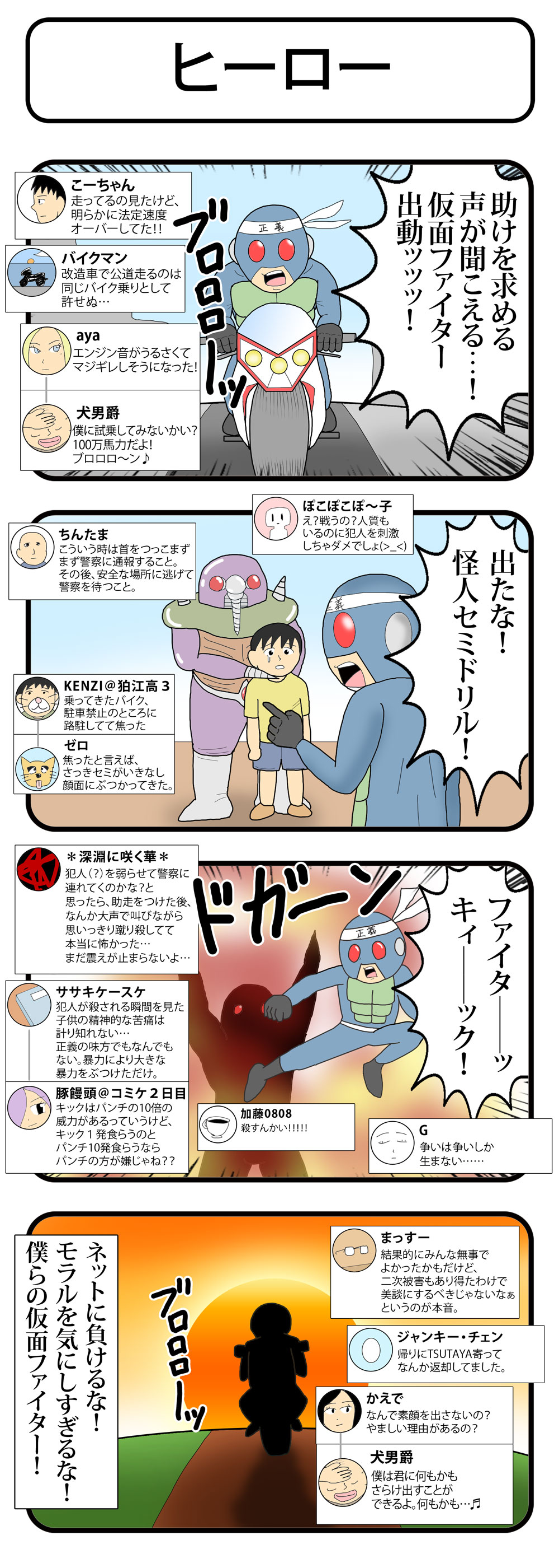 ③ヒーローc2