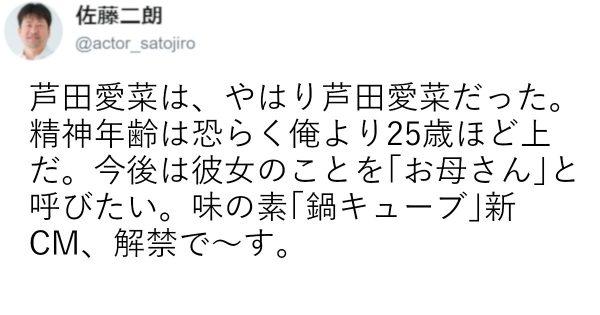49歳の佐藤二朗、芦田愛菜に「バブみ」を感じてしまう