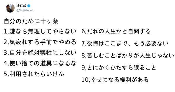 心に刻んでおきたい。辻仁成の考えた十カ条が深すぎる件 10選