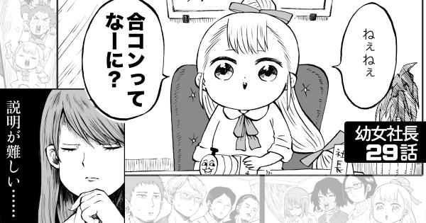 【ごうこん】幼女社長 第29話