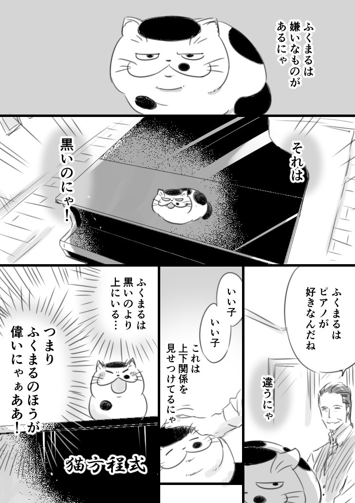おじさまと猫第29話