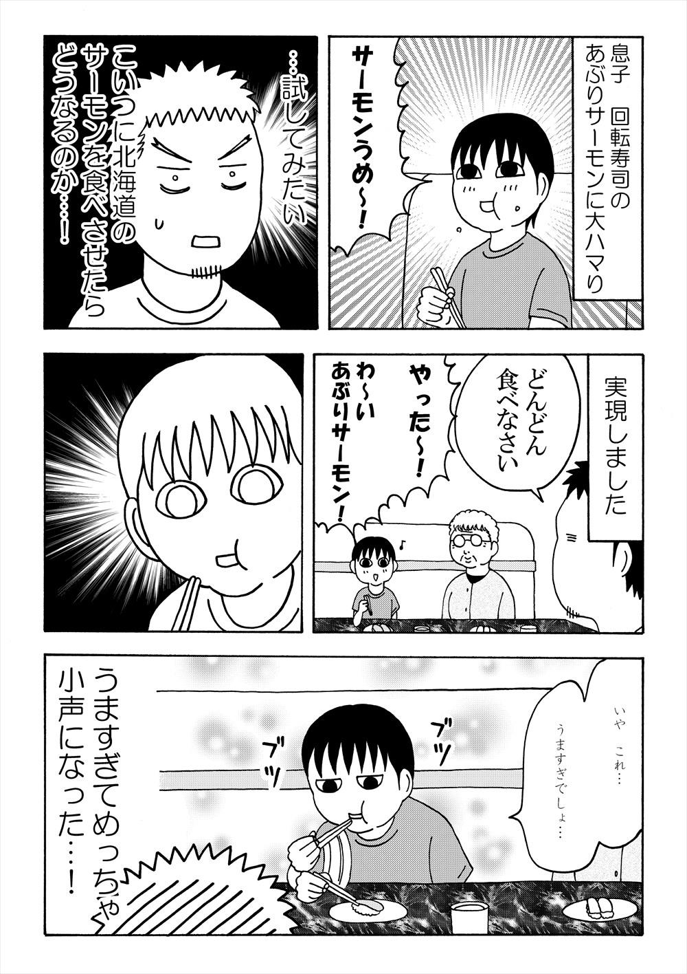 きょうの横山家8