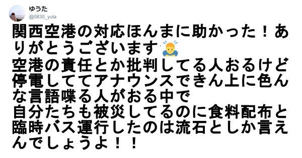 【関西国際空港が神対応!】ありがとうを届けたい。災害時のヒーローたちを知ってくれ