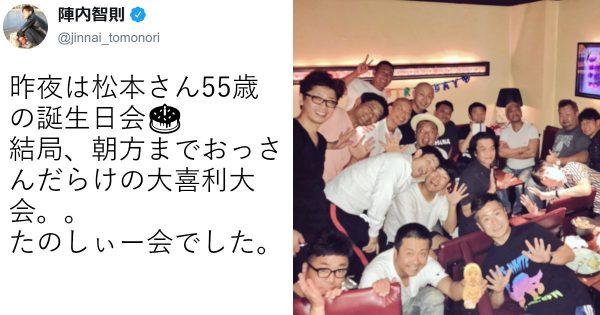 松本人志、55歳の誕生日会に豪華お笑いメンバーが集結!