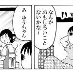 【息子の幸せ】出張!きょうの横山家 第9回