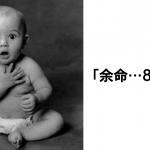 腹筋ガタガタ!家族で笑える子ども&赤ちゃんの爆笑ボケて10選