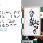 うどん県副知事・要潤の「香川応援アイデア」がどう見ても悪夢なんですが…