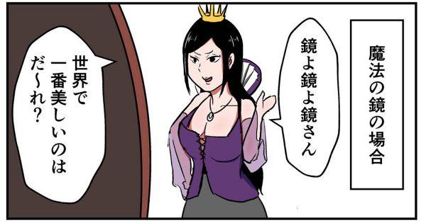【鏡よ鏡よ鏡さん?】ぷろろ 〜プロ中のプロたち〜 第40話