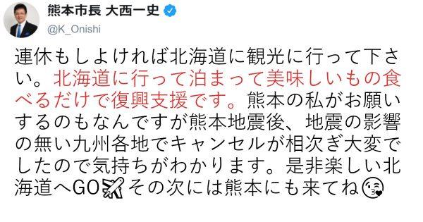 今だからこそ北海道へ!相次ぐ宿泊キャンセルに対する熊本市長からの呼びかけが素敵