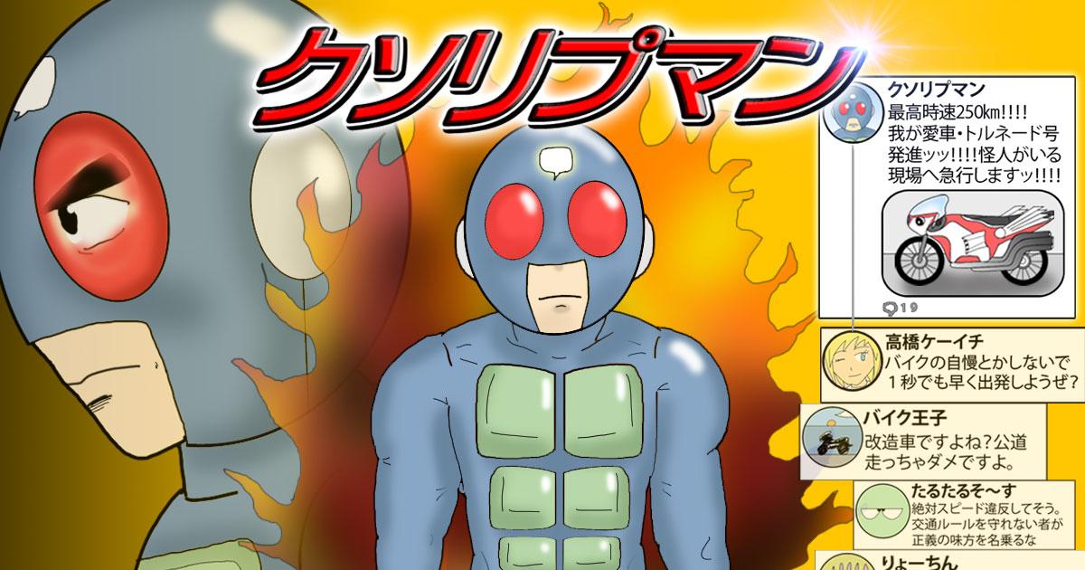 【クソリプだらけのヒーロー】おぎぬまXの4コマ空間 特別編