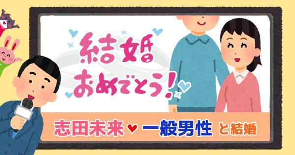 志田未来が一般男性と結婚!子役時代を知るファンからは「あ、あんな子供だったのに」の声