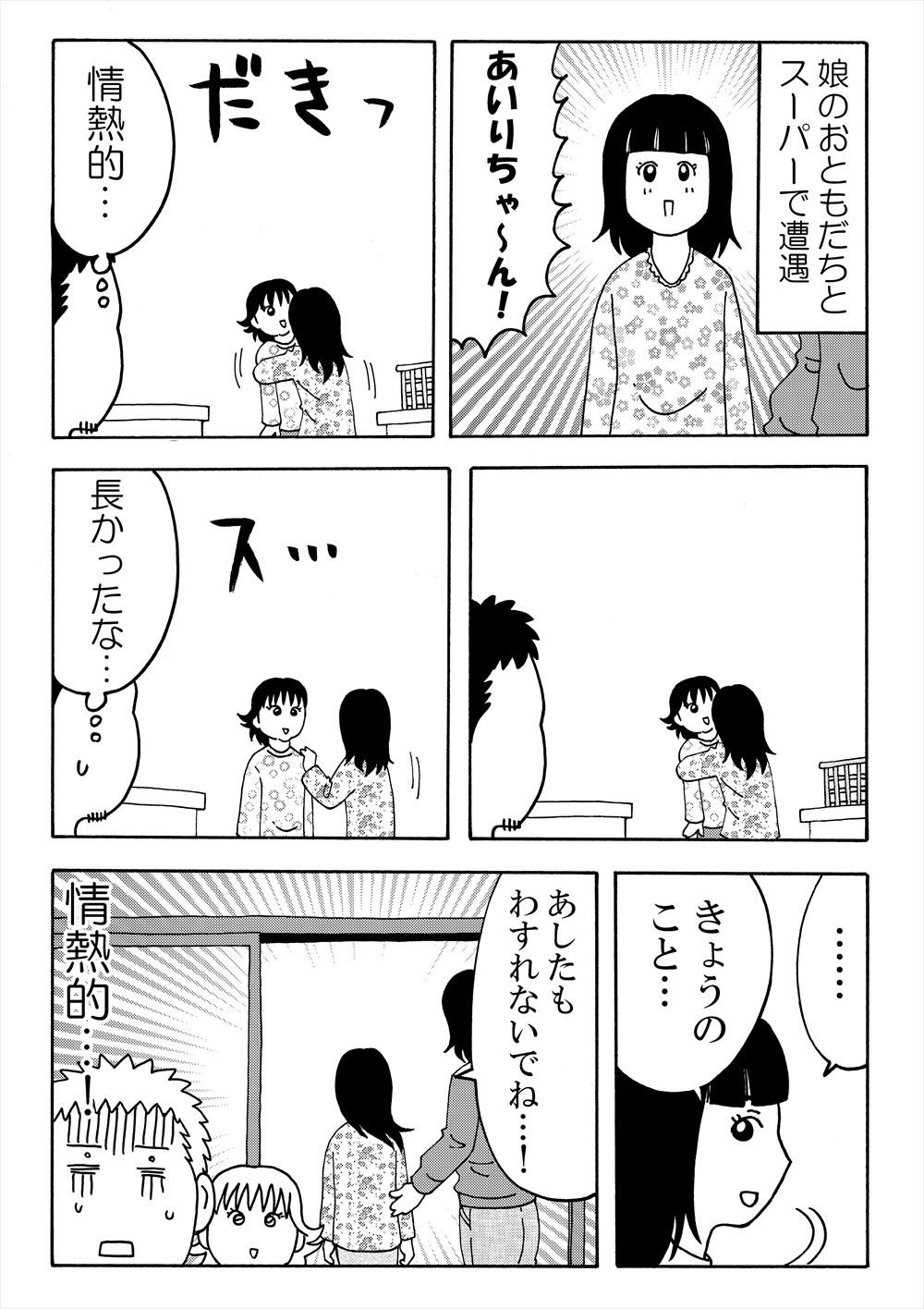 yokoyamake10wa_R