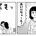 【娘とお友達】出張!きょうの横山家 第10回