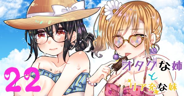 【初デートと服】オタクな姉とリア充な妹 第22話