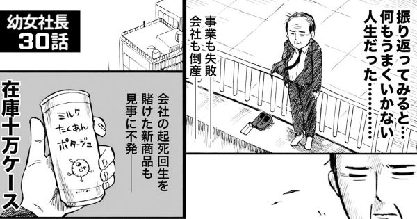 【とうさん】幼女社長 第30話