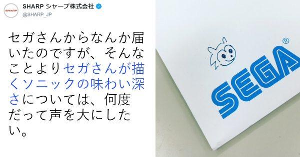 SHARP公式、セガが描いたゆるい「ソニック」のイラストに物申す