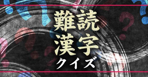 【難読漢字クイズ】翻車魚←これなんて読む?