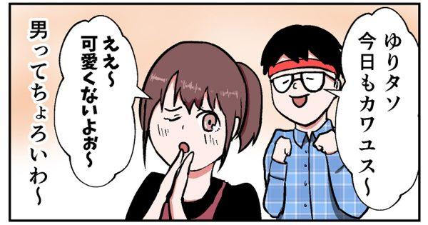 【男はちょろいよ】ぷろろ 〜プロ中のプロたち〜 第39話