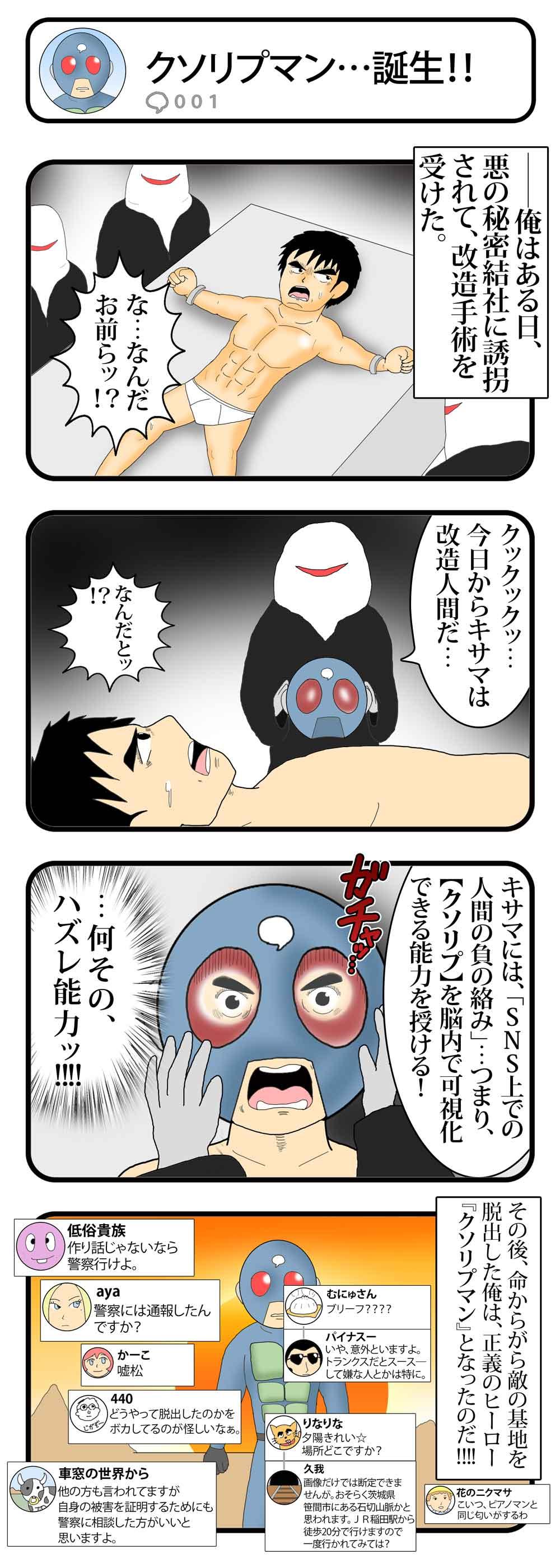 ①クソリプマン第01話Bc4