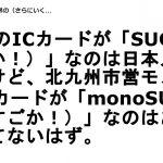 同じ国なのに文化違いすぎ!意外と知らない西日本のこと 7選