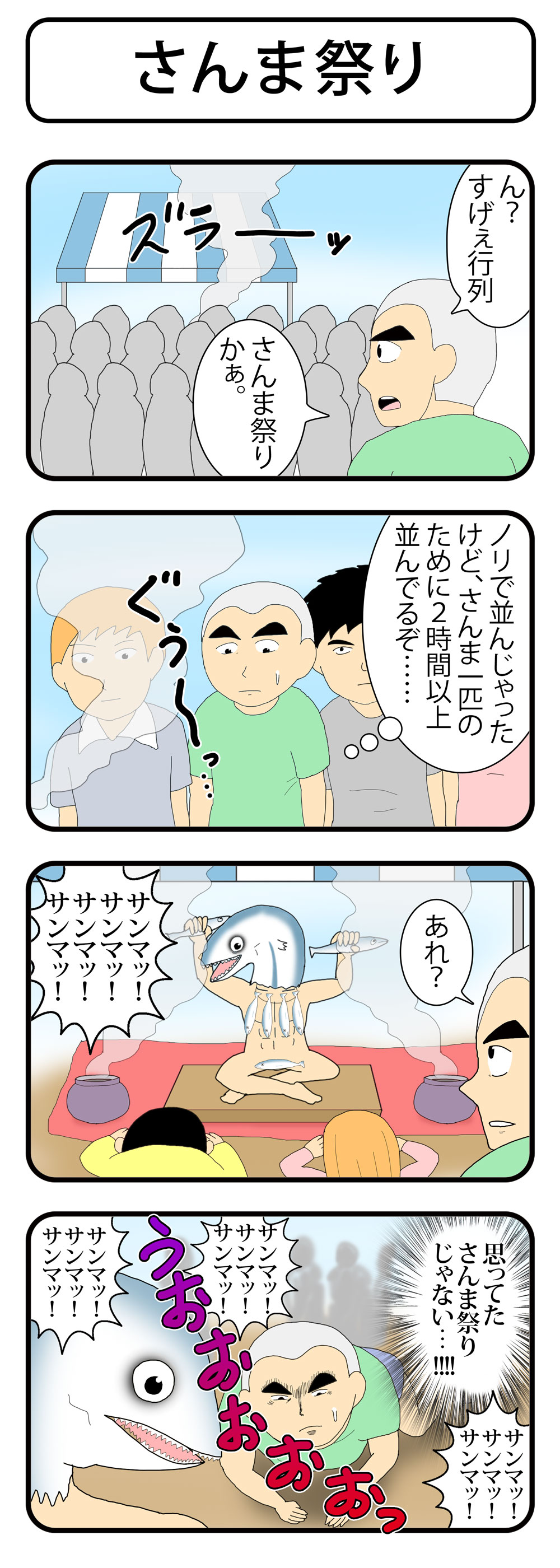 ①さんま祭りc