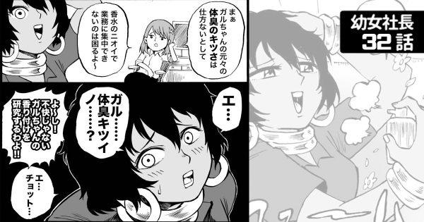 【すめはら】幼女社長 第32話