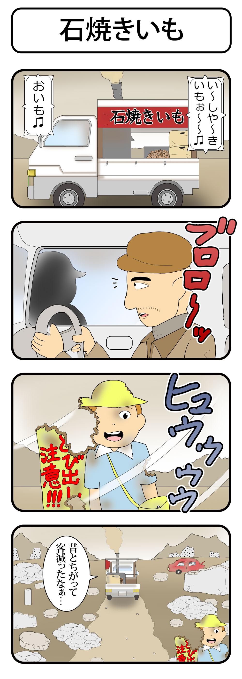 ②石焼きいもc2