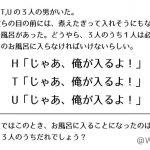 日本人にしかわからない!海外で話したら全く理解されないであろうネタ 6選