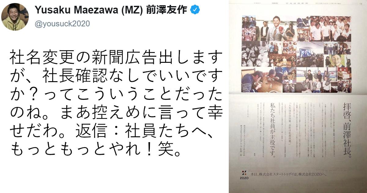 ZOZO前澤社長、社員からの手紙にしみじみ「控えめに言って幸せだわ」