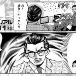 【大阪難読地名クイズ!】大阪ちゅーとリアル 第31話