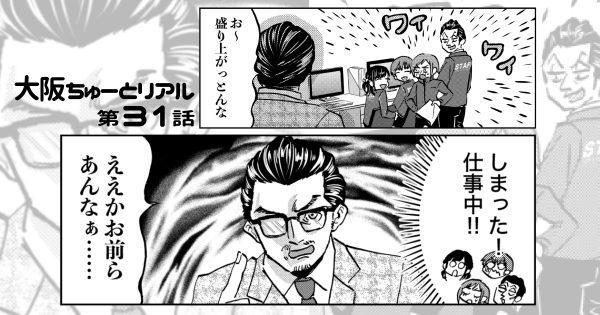 大阪ちゅーとリアル31話