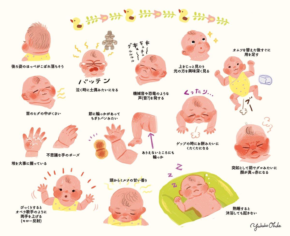 泣く時に土偶みたいになる赤ちゃんの魅力まとめイラストがおもしろ