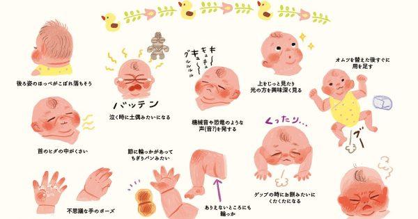 「泣く時に土偶みたいになる」赤ちゃんの魅力まとめイラストがおもしろかわいい