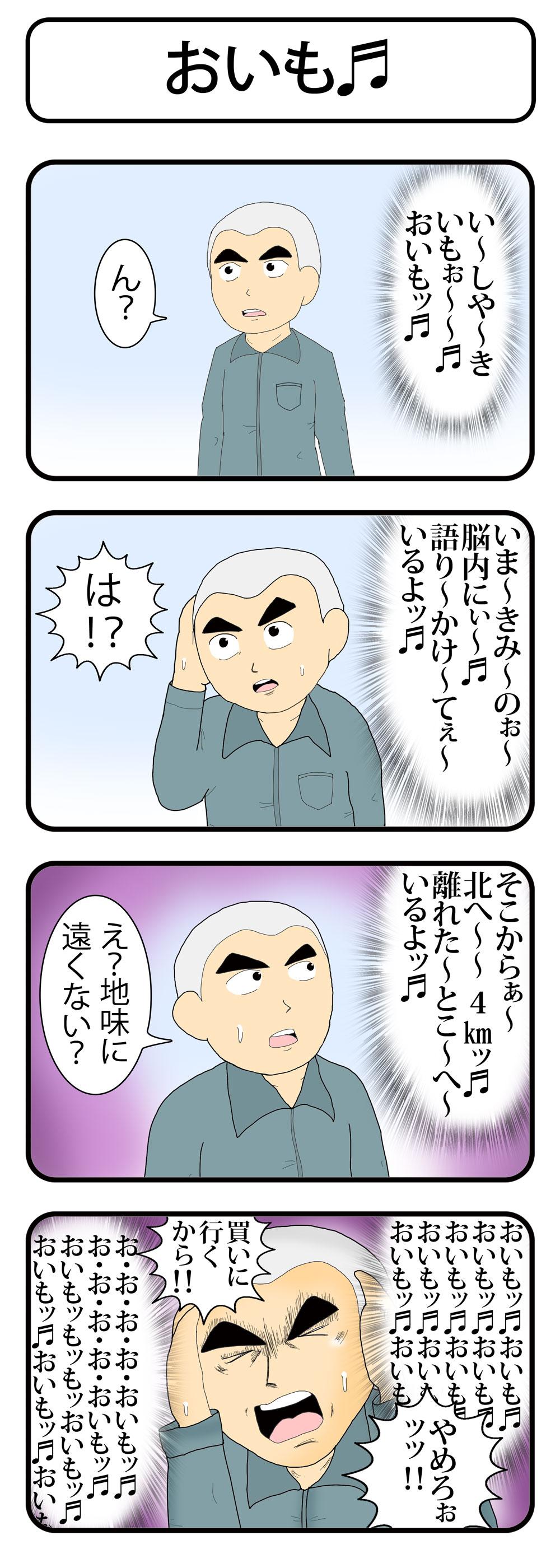 ①石焼きいもc