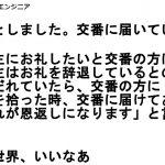 日本のこういうとこ好き!「落とし物」にまつわる笑顔になれるエピソード 6選