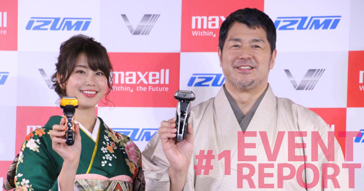 サイトーのイベントレポート「#1 コスパ最強 イズミ(IZUMI)の電動シェーバー」