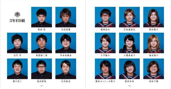 卒業アルバムを1人で再現!?ガリットチュウ・福島、衝撃的なモノマネ写真集を出版