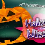 【mission or treat】あなた専用のハロウィンミッションをクリアせよ!